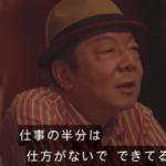 沼田さんのこれ名言すぎる