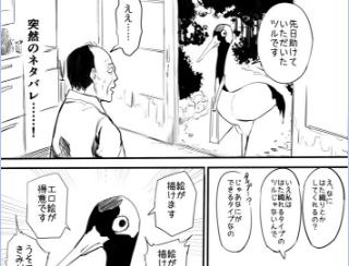 ツルの漫画を描きました(3ページ)