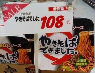 謎の食べ物を仕入れるスーパー好き