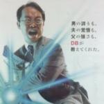 JR東日本が作った、このポスター本当最高だと思う