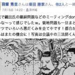 清洲会議をFacebookで報告する秀吉を考えてみました。
