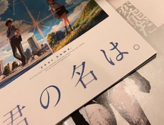 新宿ピカデリーへ『変態だ』のパンフレットを買うために寄るが、ついでに買い逃していた『君の名は。』のパンフも購入。