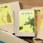 「人喰いの大鷲トリコ」の初回限定パッケージが、福音館書店の古典童話シリーズのオマージュでツボだった。
