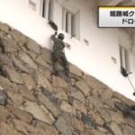 どう見たって自衛隊が戦国時代にタイムスリップして姫路城を侵略してるようにしか見えない