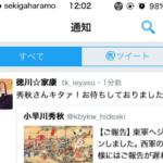 小早川秀秋のツイッターの通知欄を考えてみました。
