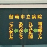 JR留萌線が明日で最後なので、 バスの電光掲示板がメッセージになってた。