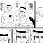 石油王の漫画を描きました(4ページ)