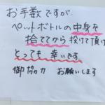 北海道のコンビニで。北海道では「捨てる」ことを「投げる」というのは聞いていたが、単純に置き換えればよい訳ではないらしい。「捨てる」と「投げる」には意味の棲みわけがあるようだ。