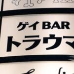 大阪で早速ヤバい店見つけた。