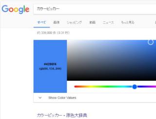 すぐ起動して使い勝手のいいカラーピッカーってないかなと思って検索したらGoogleが知られざる機能発揮した