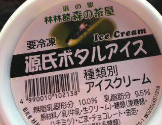 とんでもないアイス売ってたから買ったけど中身が想定外
