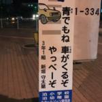 良い交通標語