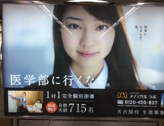 白シャツに白文字被せるとかいう無能広告マンの手腕で「医学部に行くな」にしか見えない。