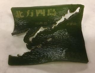 北海道庁食堂で北方領土丼¥470頼んだら、スープに北方領土ワカメ入ってた。