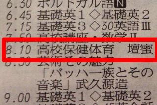 NHKのラジオ番組欄でこんなに惹かれたのは初めてだ。