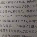 日経サイエンス、科学誌にあるまじきガバガバな確率計算