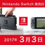 Nintendo Switchは、3月3日発売。日本、米国、カナダ、欧州主要国、豪州、香港などで同日発売。価格は29,980円(税別)。