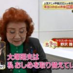 こんな話出来る野沢雅子さんレジェンド過ぎるだろう