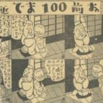 1935年(昭和10年)の週刊朝日の新漫画派集団特集より、「お前100まで」という漫画です。ほっこりしますね。