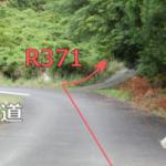 【酷道】国道371号 (和歌山県田辺市) R371が突如やる気を失って林道へバトンタッチし、自分自身は点線国道に化けるポイント