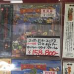 そして死ぬまでに一番欲しいCDであるスーパードンキーコング2のサントラ(¥158,800)を遂に見つけてしまって絶句した