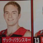 息子が小学校からもらってきたプロバスケチームのチラシに、すごくいい名前の選手がいた。