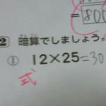 どうして暗算なのに式を書かないと○が貰えないの?