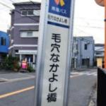 大阪府堺市にある、ステキな名前のバス停