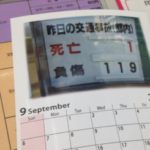 ファミマのコピー機が使いこなせず間違えて印刷したカレンダー