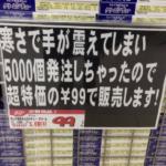ロピア平塚ユニディ店 クレアおばさんのクリームシチュー 寒さで手が震えてしまい5000個発注しちゃったので