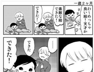 ギョエ!?ってなる #育児漫画 #娘が可愛すぎるんじゃ