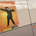 高円寺駅の駅員さん達がやたらテンション高くてトマト戸惑ってる