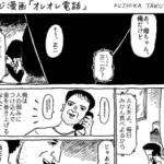 1ページ漫画「オレオレ電話」