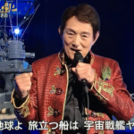 ささきいさおさんが戦艦大和をバックに宇宙戦艦ヤマトを熱唱するという胸熱なコラボ
