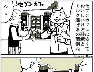 セブンカフェの四コマです(実話) 実際に真似してみたら、むしろ手で混ぜるよりもキレイに混ざりました。