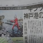 今朝の神戸新聞に面白い記事。50年前に神戸港で放映されたウルトラセブンについて、灘区役所職員と神戸大の学生らが3年がかりで撮影場所を解析。
