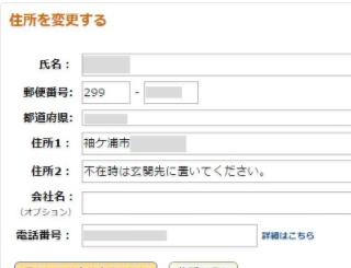 Amazonとかをよく使う人に知って欲しいこと。ネット通販の住所欄に、不在時の処理について一行書いておく。