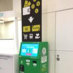 これ有名?羽田でみた旅先で余った外貨を電子マネーに出来る機械。