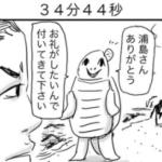 浦島太郎ッッッ!!!(34分44秒)