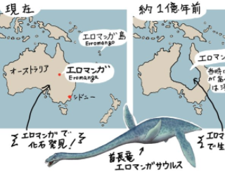 南太平洋のエロマンガ島は有名だけど、オーストラリアにもエロマンガという地名があって
