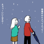 恋する女の子と雨。