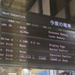 そう言えば、東京駅で珍しいものを見ました。