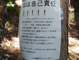 秩父の山中で見た、遭難防止の書き付け。
