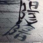 この作品、凄いの! 『陽』という漢字の影が『陰』になってるのっ‼︎