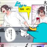上京した時いつものクセで通り抜けようとしたらsuicaペンギンに改札ラリアットを食らう大阪の人