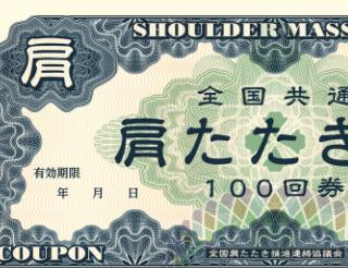 肩たたき券、セブンイレブンのネットプリントで印刷できるようにしました。