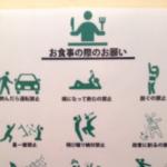 本郷の飲食店のトイレに貼ってあったお店からのお願い。