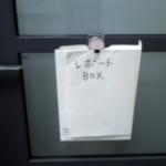 17時。レポート提出締切の時間を過ぎたので、レポート提出BOXはビール提出BOXになります。