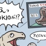 TOKIOさん、ラブカ捕獲おめでとうございます…。