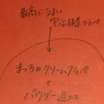 文具売り場の試筆ノートに書かれてた落書きを注文してみた